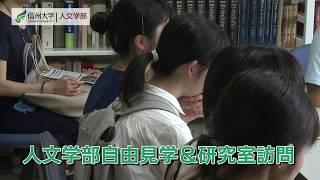 信州大学オープンキャンパス2017ダイジェスト【人文学部】(2017.7.15 )