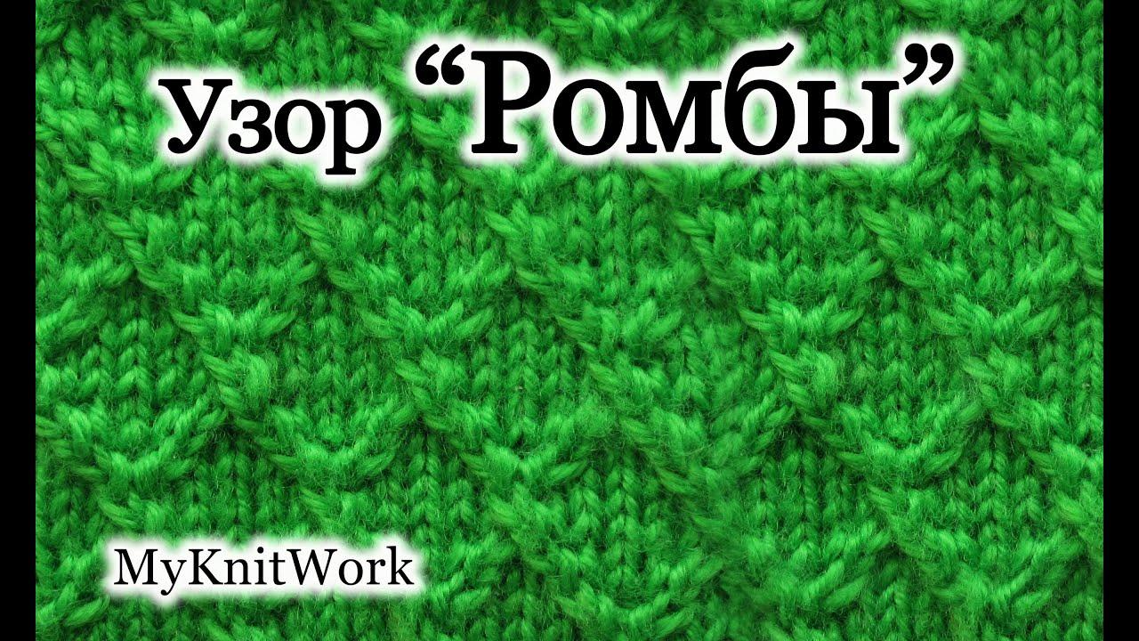 Вязание ромбиков на спицах 266