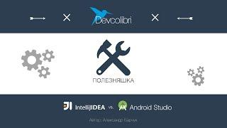 Intellij IDEA или Android Studio что же выбрать?