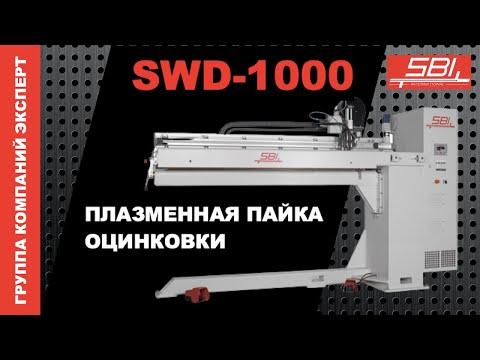 Пайка оцинковки на SWD SBI