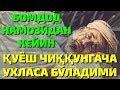 БОМДОД НАМОЗИДАН КЕЙИН КУЁШ ЧИККУНЧА УХЛАСА БЎЛАДИМИ mp3