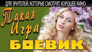 Желания могут быть ошибочными - Такая Игра  Русские боевики 2020 новинки