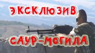Саур-Могила под контролем ДНР. Эксклюзив. Нацгвардия уничтожена.
