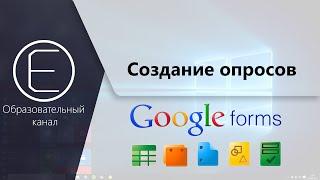 google формы, как создавать тесты и опросы