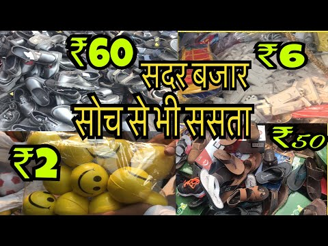 Wholesale market best market for business purpose Sadar Bazar Delhi
