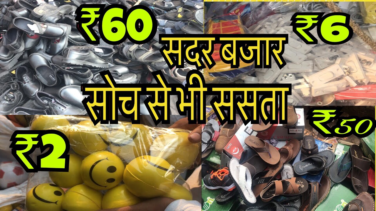 wholesale market best market for business purpose sadar bazar delhi