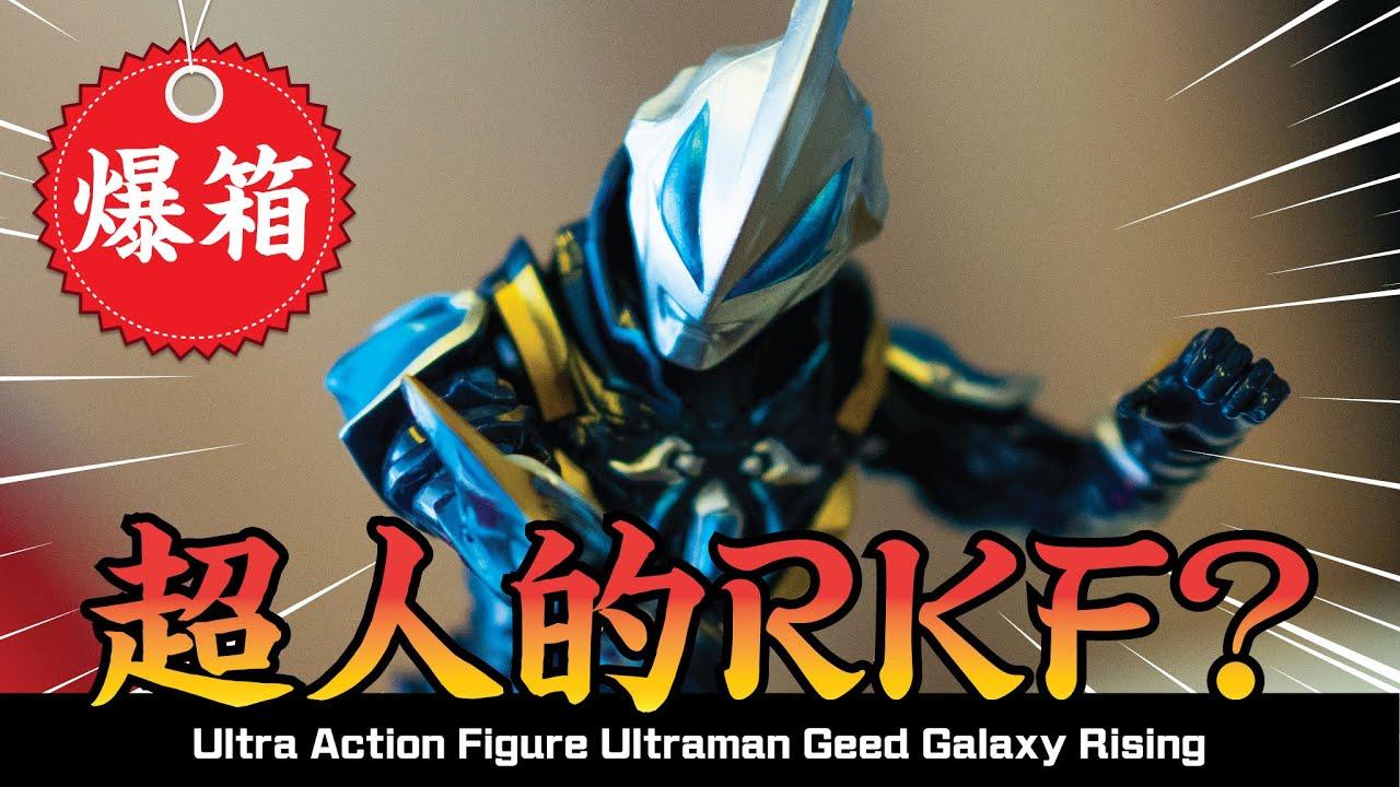 【爆箱】平平地粗玩住先~超人界的RKF?Ultra Action Figure Ultraman Geed Galaxy Rising
