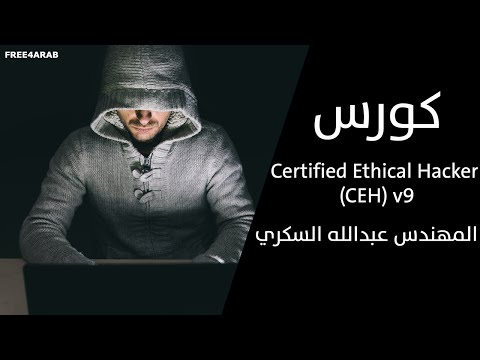 01-Certified Ethical Hacker(CEH) v9 (Lecture 1 - Introduction) By Eng-Abdallah Elsokary   Arabic