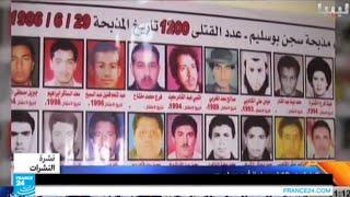 ليبيا - الذكرى الـ19 لمجزرة سجن أبو سليم