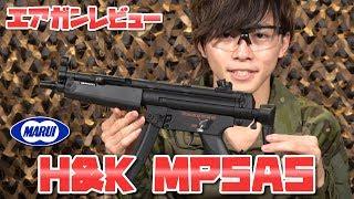 H&K MP5A5 電動ガンBOYs 東京マルイ 太田皆人のエアガンレビュー