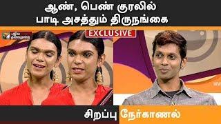 ஆண், பெண் குரலில் பாடி அசத்தும் திருநங்கை | Shakshi & Stanley's Interview | #PTDigital | 02/05/2019