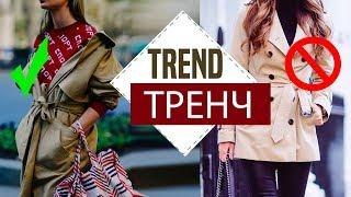 видео Модный тренч | Мужской блог