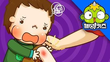 놀이터에서 안전하게   토토의 생활안전   유아안전교육   깨비키즈 KEBIKIDS