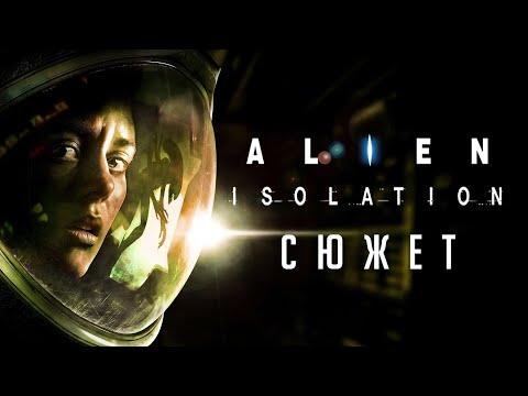SpoilerAlert! #5   Сюжет Alien: Isolation   Чужой: Изоляция