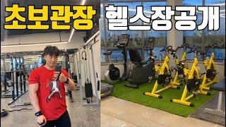 20대 초보관장의꿈 헬스장준비 브이로그 (자영업도전)