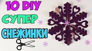 10 DIY СУПЕР СНЕЖИНКИ из бумаги / Как сделать снежинку / ЛумПланет