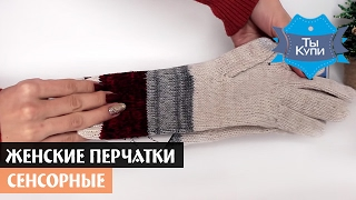 Перчатки женские вязаные K-11 сенсор белые купить в Украине. Обзор