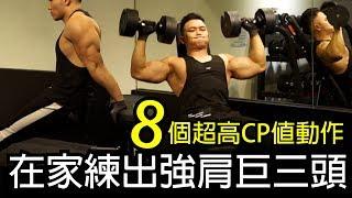 【超高CP值8個動作】在家訓練肩膀 三頭肌|健人訓練|2018ep52