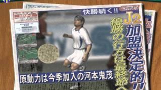 J League Pro Soccer Club o Tsukurou 5 Gameplay {PS2} {HD 1080p}