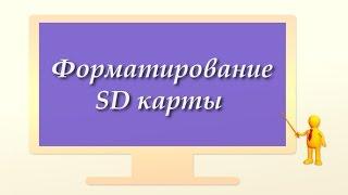 видео программа для форматирования флешки micro