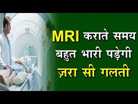 MRI: Uses & Definition of Magnetic Resonance Imaging - By DPMI