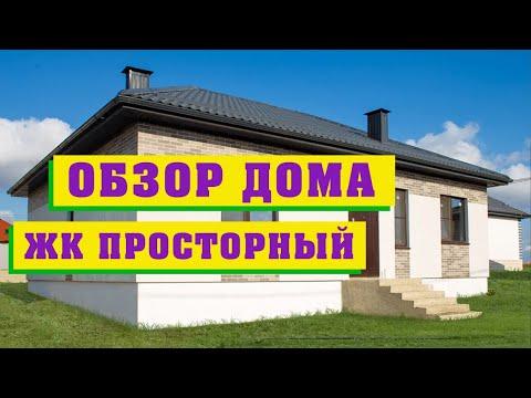 Обзор дома для семьи. Свой дом в Новороссийске