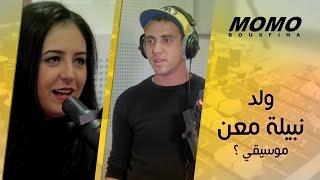 Momo avec Nabila Maan - ولد نبيلة معن موسيقي ؟