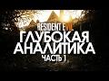 Resident Evil 7 ГЛУБОЧАЙШИЙ АНАЛИЗ Часть 1 Идем по сюжету и отпускаем шутейки mp3