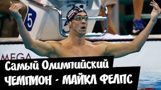 Майкл Фелпс - Самый олимпийский чемпион в мире