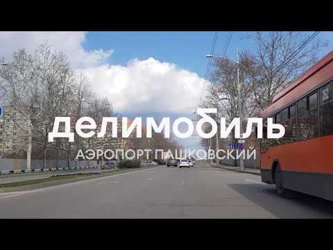 Парковка аэропорт Краснодар — инструкция