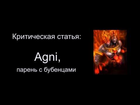 видео: Критическая статья №7: agni, парень с бубенцами [smite/Смайт] [Гайд]