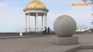 видео отдых в Бердянске