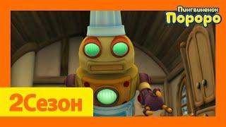 Лучший эпизод Пороро #94 Возвращение робота-поварёнка   мультики для детей   Пороро