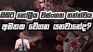 ඔබට ගෝලීය වස්ංගත තත්ත්වය අමතක වේගන යනවානේද? | Piyum Vila | 03-09-2020 | Siyatha TV Thumbnail