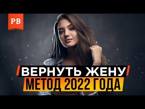 КАК ВЕРНУТЬ ЖЕНУ? ВОЗВРАТ ЖЕНЫ В 2020 | ГРАМОТНЫЙ ВОЗВРАТ БЫВШЕЙ ЖЕНЫ | ЕСЛИ УШЛА ЖЕНА КАК ВЕРНУТЬ?