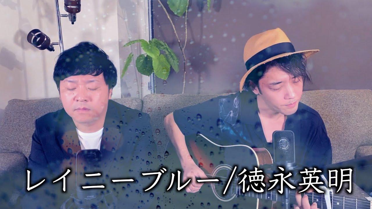 【サスケ】レイニーブルー