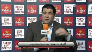 أشرف بن عياد بعد مباراة إياب نهائي كأس سوبر اسبانيا