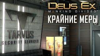 Истории Дженсена: Крайние меры [Deus Ex: Mankind Divided][Desperate Measures DLC]