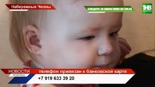Маленькой Регине из Челнов очень нужна ваша помощь | ТНВ
