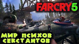 Прохождение Far Cry 5 на русском в кооперативе