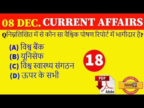08 december Current Affairs 2018 (Hindi/English) 🔥 Daily Current Affairs Questions by kuljeet sir