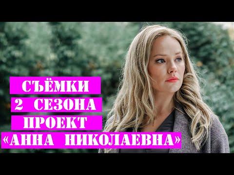 Новости со съёмок Проекта Анна Николаевна