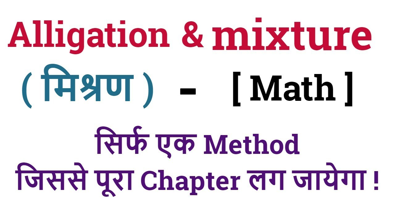 Alligation and Mixture Tricks in Hindi | मिश्रण | Math Aptitude for Bank SSC