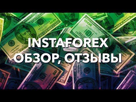 Онлайн-брокер Instaforex отзывы