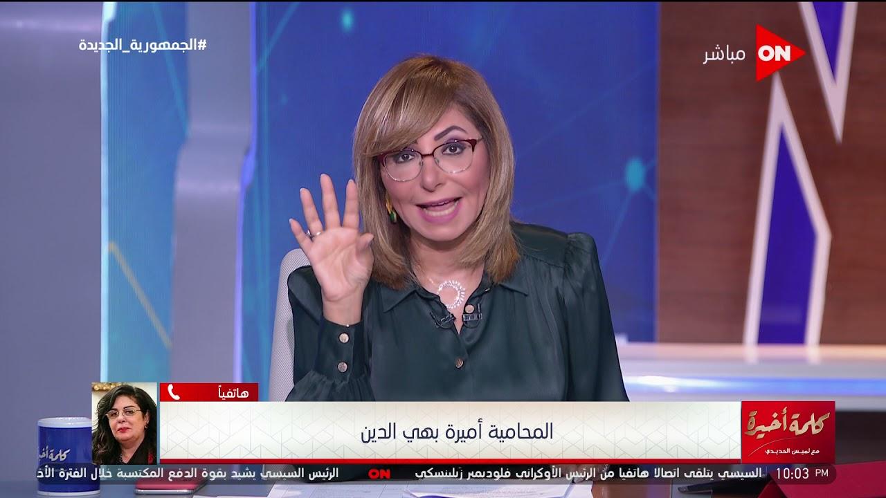 المحامية أميرة بهي الدين: من حق الفتاة أن تبلغ عن حالة الختان فبل مرور 10سنوات وحقها لايسقط بالتقادم  - 23:56-2021 / 9 / 25