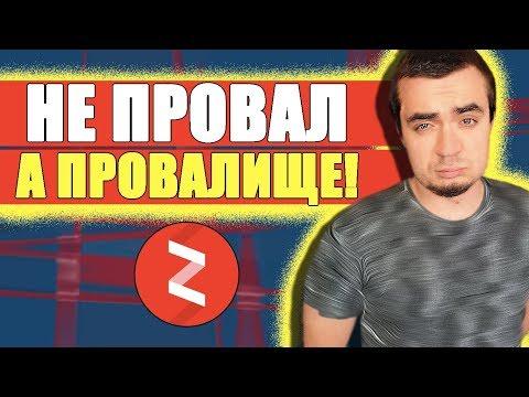 ЯНДЕКС ДЗЕН — ЭТО НЕ ПРОВАЛ, А ПРОВАЛИЩЕ!