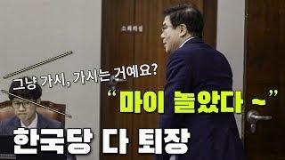 """한국당 또 전원 퇴장하자 김종훈 의원이 던진 돌직구, """"마이 놀았다 ~"""""""