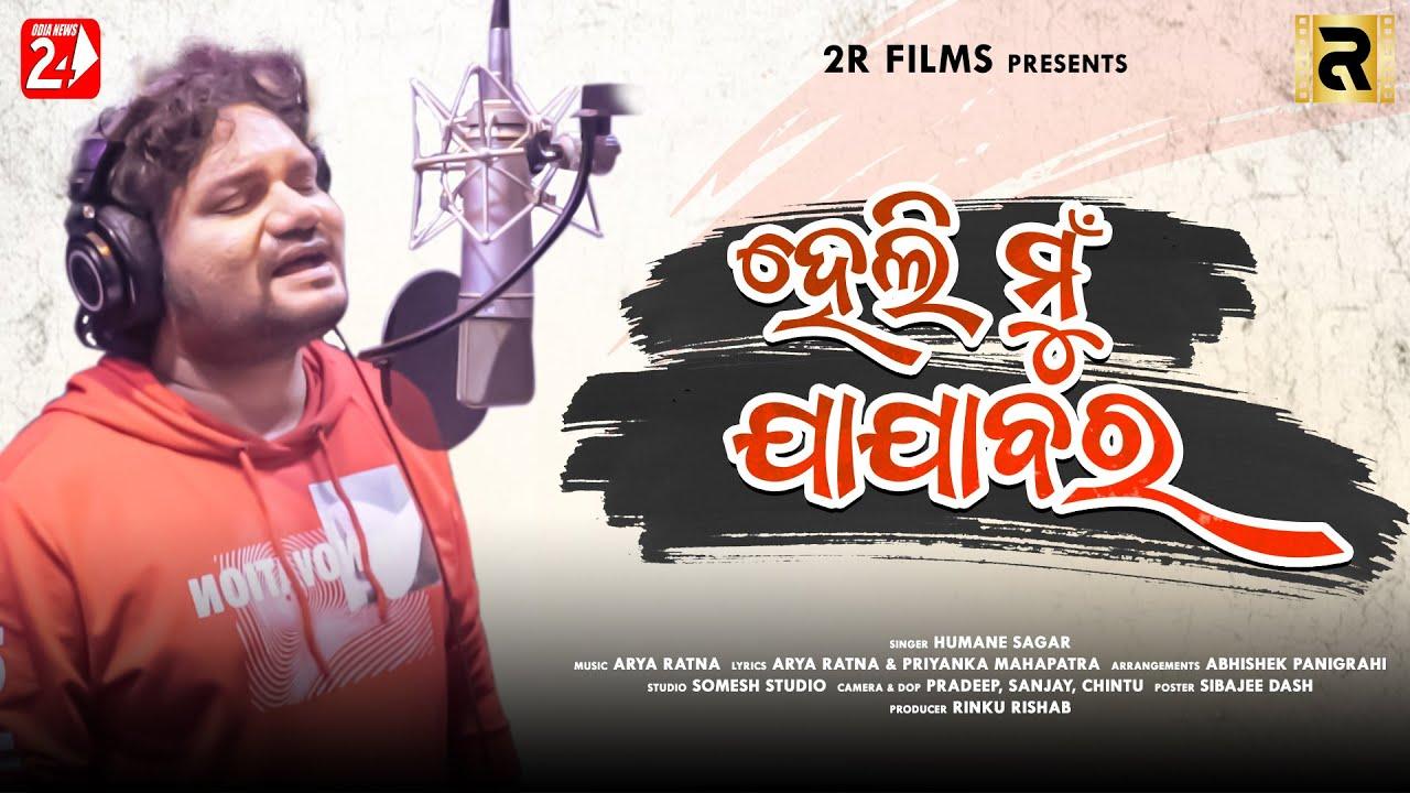 Heli Mu Jajabara | Studio Version | Humane Sagar | Odia Sad Song | OdiaNews24