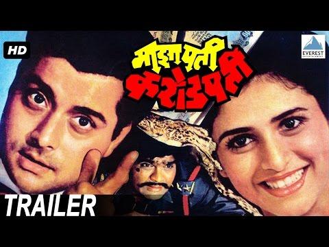 Maza Pati Karodpati Trailer - Superhit Marathi Comedy Movies   Sachin Pilgaonkar, Supriya Pilgaonkar