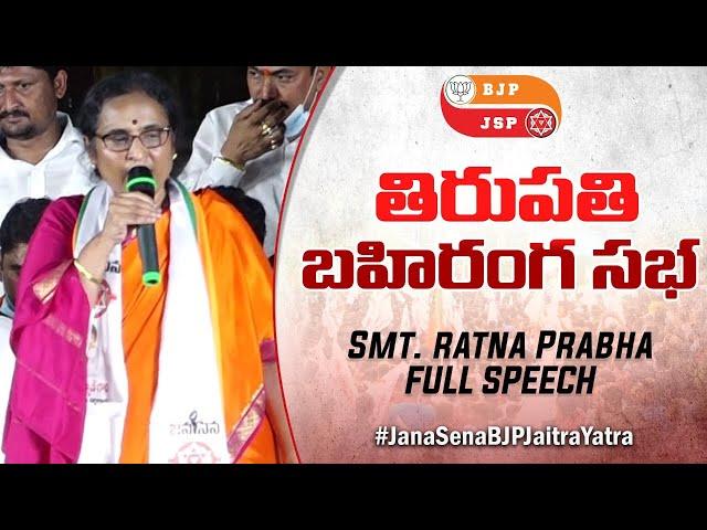 BJP-JanaSena Party Joint candidate in Tirupati Lok Sabha by-election Smt.Ratna Prabha Speech